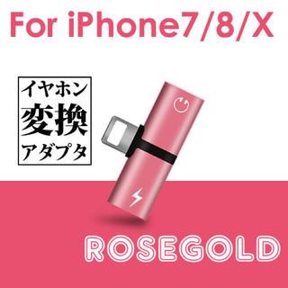 アイフォーン(iPhone)の変換アダプタ                 ローズ(変圧器/アダプター)