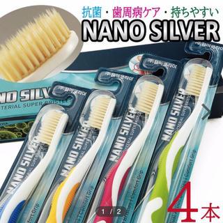 ナノシルバー抗菌歯ブラシセット 1セット4本入り (歯ブラシ/デンタルフロス)