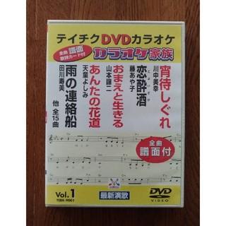 銀杏様専用! テイチクDVD カラオケ カラオケ家族(ミュージック)