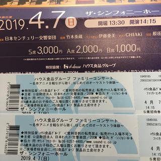 ハウス食品グループ ファミリーコンサート 大阪(その他)