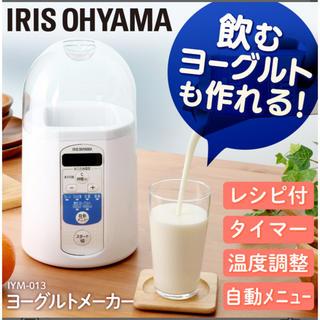 アイリスオーヤマ(アイリスオーヤマ)の新品 アイリスオーヤマ ヨーグルトメーカー IYM-013(調理機器)
