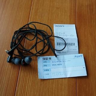 ソニー(SONY)のmdr-xb50 SONYイヤホン ソニーイヤホン ステレオイヤーレシーバー(ヘッドフォン/イヤフォン)