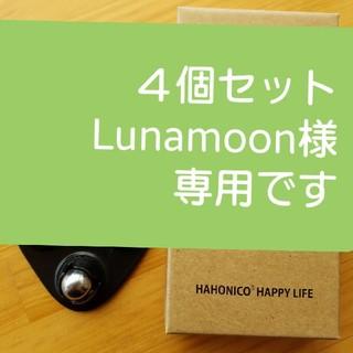ハホニコ(HAHONICO)の4個セット Lunamoon様専用 ハホニコトルマリンローラーかっさ(フェイスローラー/小物)