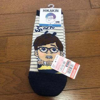 シマムラ(しまむら)の即決 新品 タグ付け しまむら ヒカキン コラボ 靴下 ソックス(ソックス)