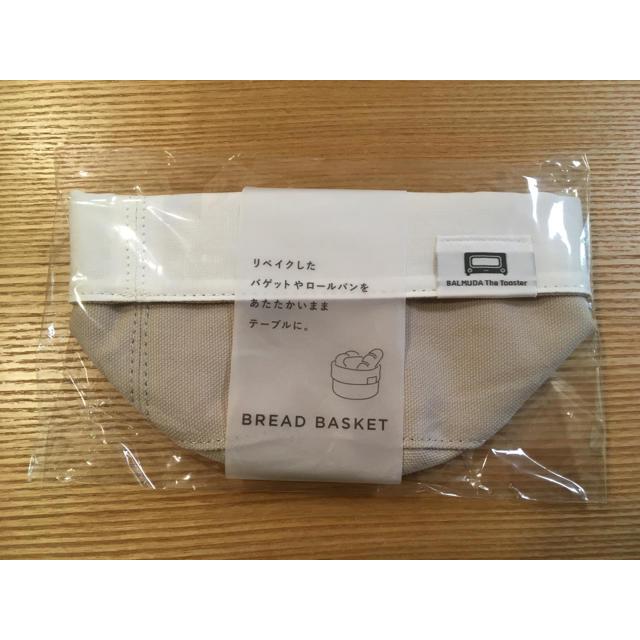 BALMUDA(バルミューダ)のbread basket インテリア/住まい/日用品のキッチン/食器(テーブル用品)の商品写真