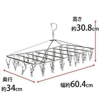 ピンチハンガー 洗濯 物干し ステンレス 44ピンチ (マガジンラック)