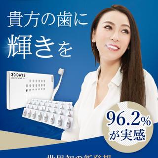 セール中❣️❣️美歯口   ホワイトニング歯磨き30days(歯磨き粉)