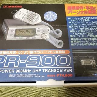 パーソナル無線機セット(アマチュア無線)