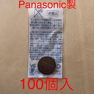 パナソニック(Panasonic)のpanasonic製 CR2032ボタン電池 100個セット(日用品/生活雑貨)