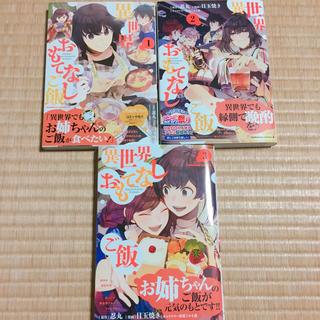 カドカワショテン(角川書店)の異世界おもてなしご飯3巻セット(青年漫画)