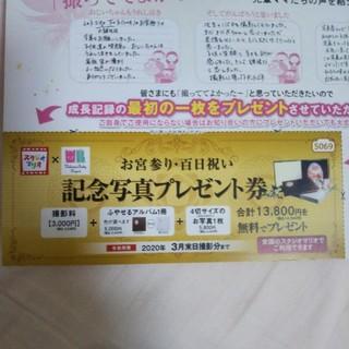 スタジオマリオ お宮参り、百日祝い 記念写真プレゼント券(写真)