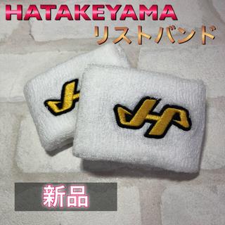 ハタケヤマ(HATAKEYAMA)のHATAKEYAMA ハタケヤマ 野球 リストバンド 両手用 ホワイト(ウェア)