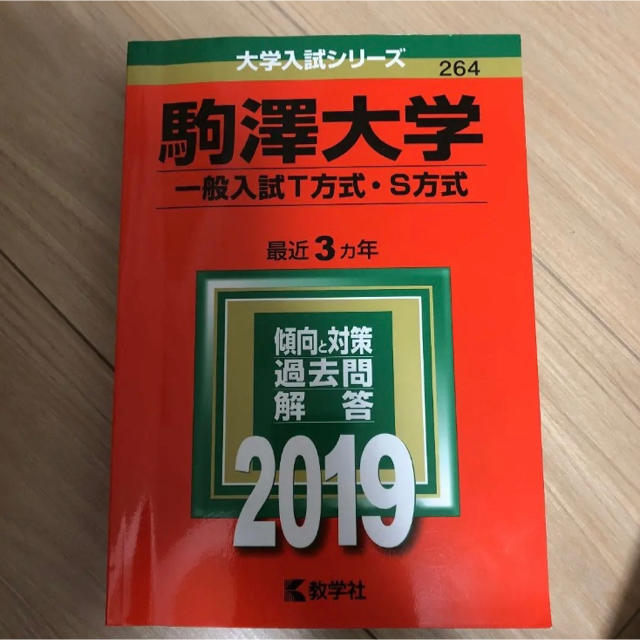 駒澤 大学 一般 入試