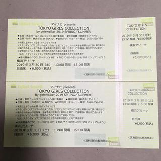 TGC 3/30 自由席チケット2枚(その他)