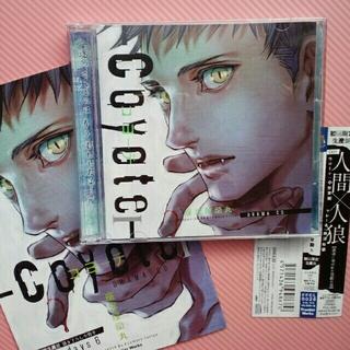 値下げ♪ BLCD コヨーテ 初回限定 2CD+小冊子付