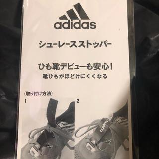 アディダス(adidas)のadidas アディダス シューレースストッパー 靴紐止め 新品未使用(シューズ)