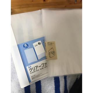 ムジルシリョウヒン(MUJI (無印良品))のクリアーフォルダ 2個セット 無印 クリアファイル クリアポケット(日用品/生活雑貨)