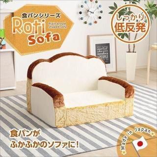 食パンシリーズ(日本製)【Roti-ロティ-】低反発かわいい食パンソファ(一人掛けソファ)