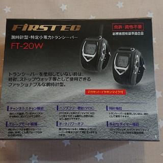 FIRSTEC FT-20W 腕時計型トランシーバー(アマチュア無線)