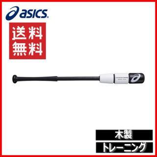 アシックス(asics)の新品未使用 カウンタースイング アシックス 84cm(バット)