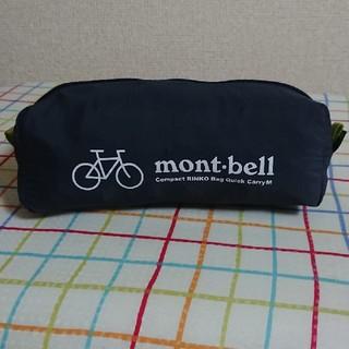 モンベル(mont bell)の【かなかな様専用】(バッグ)