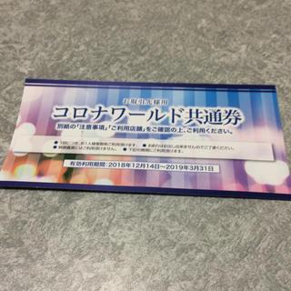コロナ(コロナ)のコロナワールド共通券7枚 3月31日迄有効です 翌日10時には発送します(その他)
