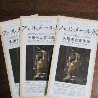 フェルメール展  招待券3枚 大阪市立美術館(美術館/博物館)