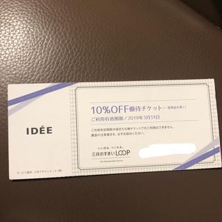 イデー(IDEE)のイデー クーポン(ショッピング)