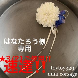 はなたろう様専用 toytoy329 小さなコサージュ 白ブルー(コサージュ/ブローチ)