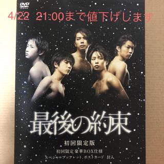 嵐 - 〈嵐〉最後の約束 初回限定BOX