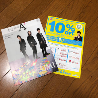 KAT-TUN アミュプラザ博多限定の冊子