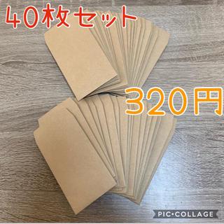 【激安商品】クラフト紙 ポチ袋 40枚セット(カード/レター/ラッピング)