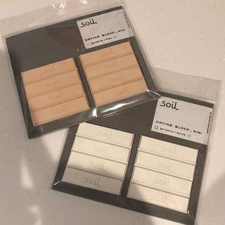ソイル(SOIL)のsoil DRYING BLOCK MINI  ソイル ミニ 珪藻土調湿剤 (収納/キッチン雑貨)
