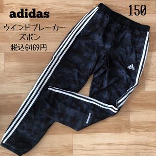 アディダス(adidas)のadidas アディダス☆ウインドブレーカー パンツ カモフラージュ柄 150(パンツ/スパッツ)