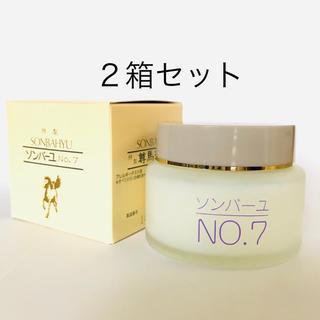 ソンバーユ(SONBAHYU)の薬師堂 「ソンバーユNo.7」  2箱セット(フェイスオイル / バーム)