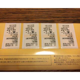 近鉄株主優待乗車券 4枚 セット 7月末  近鉄 冊子付き(鉄道乗車券)