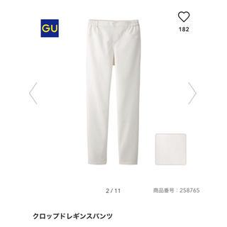 GU - ♡GU♡クロップドレギンスパンツ♡