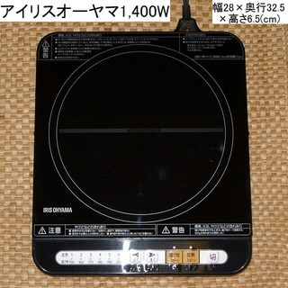 アイリスオーヤマ(アイリスオーヤマ)の[送料込み]2015年製1,400W卓上IH調理器「IRISIHK-T33」(IHレンジ)