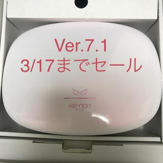 ケーノン(Kaenon)の【3/17まで特価】ケノン フラッシュ式脱毛器 Ver.7.1(ボディケア/エステ)