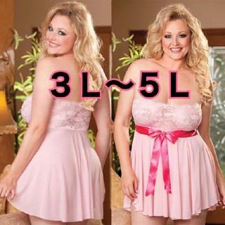 ピンク 大きいサイズ プラスサイズ セクシーランジェリー 3L  4L  5L(ルームウェア)