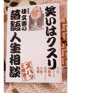 笑いはクスリ 桂文楽の落語人生相談(演芸/落語)