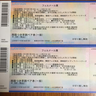フェルメール展 チケット 2枚(美術館/博物館)