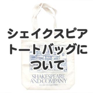 シェイクスピア トートバッグについて(トートバッグ)