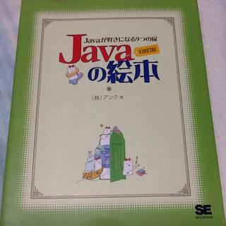 ショウエイシャ(翔泳社)のjavaの絵本(コンピュータ/IT )