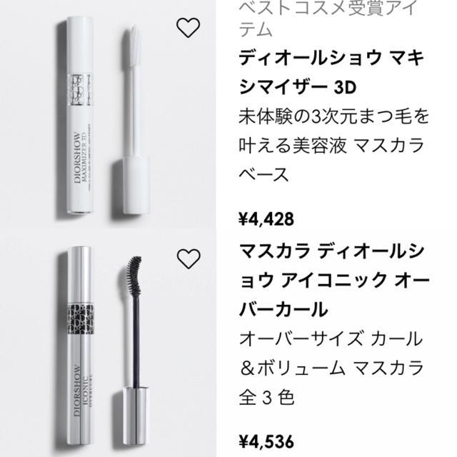 new product 35ed9 cfe01 【4mLミニ】正規品 ディオールショウ アイコニック オーバーカール マスカラ