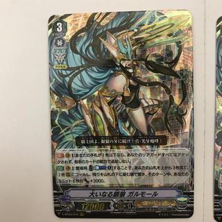カードファイトヴァンガード(カードファイト!! ヴァンガード)の大いなる銀狼ガルモール V-BT03/010  RRR  2枚セット(シングルカード)