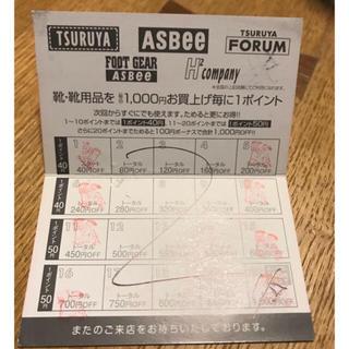 アスビー(ASBee)のASBEE1000円off券(ショッピング)