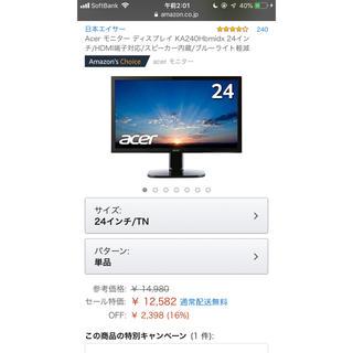 エイサー(Acer)のacerモニター24インチ(ディスプレイ)