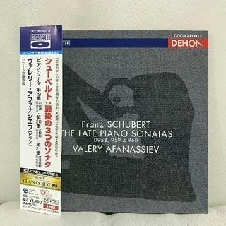 デノン(DENON)の【2CD】シューベルト/最後の3つのソナタ アファナシエフ(クラシック)