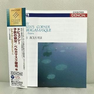 デノン(DENON)のドビュッシー/ピアノ作品集 ルヴィエ(クラシック)